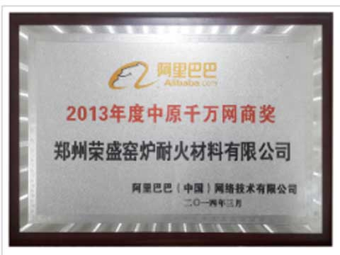 Zhongyuan Ten Thousand Network Merchants Award